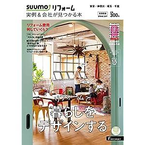 SUUMOリフォーム 実例&会社が見つかる本 首都圏版 2017年SPRING