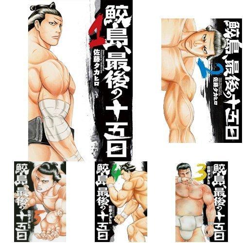 鮫島、最後の十五日 コミック 1-16巻 セット