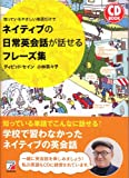 CD BOOK ネイティブの日常英会話が話せるフレーズ集 (アスカカルチャー)