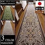 廊下敷き カーペット 幅80×長さ340cm 日本製 洗える ウォッシャブル 滑り止め 抗菌 防臭 モダンオーナメント/グリーン色