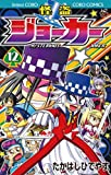 怪盗ジョーカー(12) (てんとう虫コミックス)