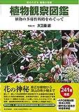 南方新社 大工園 認 植物観察図鑑─植物の多様性戦略をめぐって─の画像