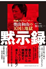 黙示録 映画プロデューサー・奥山和由の天国と地獄 単行本