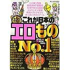 これが日本のエロものNo.1