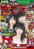 マンガ感想(週刊少年サンデー3・4号)