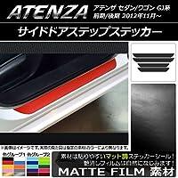 AP サイドドアステップステッカー マット調 マツダ アテンザセダン/ワゴン GJ系 前期/後期 ブルー AP-CFMT1682-BL 入数:1セット(4枚)