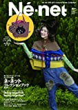 ネ・ネット 2012-2013 Autumn/Winter Collection Zipper×nina's特別編集…
