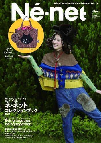 ネ・ネット 2012-2013 Autumn/Winter Collection Zipper×nina's特別編集 (祥伝社ムック)の詳細を見る