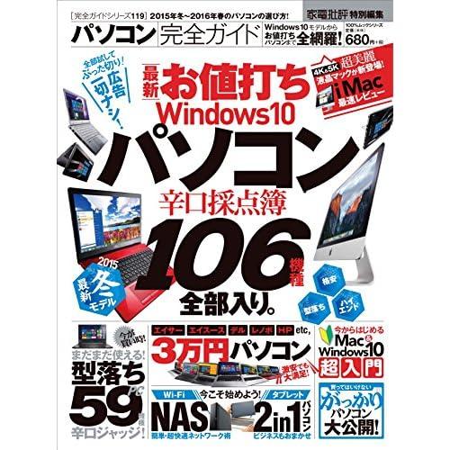 【完全ガイドシリーズ119】 パソコン完全ガイド (100%ムックシリーズ)