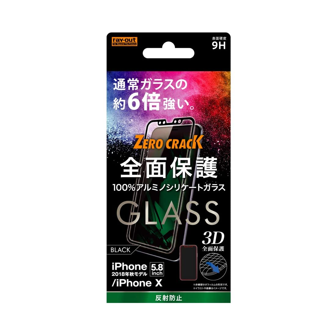 iPhone Xs フィルム