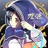 理燃-コトワリ-♪SuaraのCDジャケット