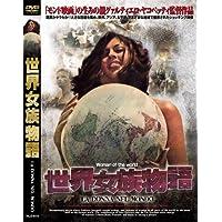 世界女族物語 [DVD] NLD-015
