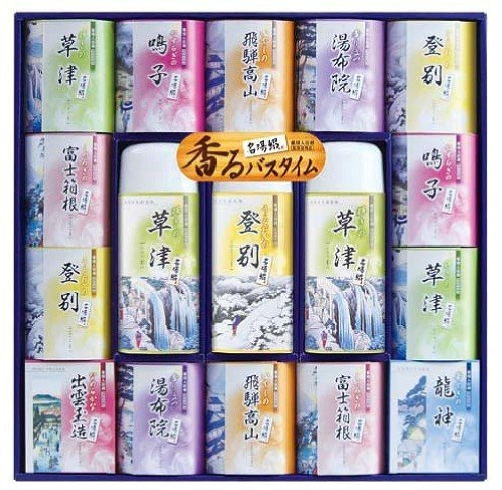 チョコレート摘む暫定TML-50名湯綴 薬用入浴剤セット