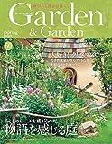 Garden&Garden 2017年 03 月号 [雑誌] 画像