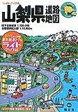 山梨県道路地図 (ライトマップル) (商品イメージ)