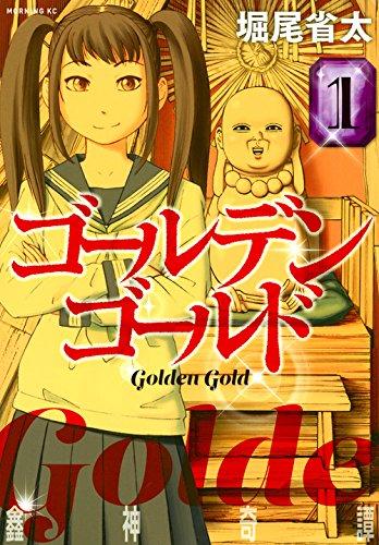 ホリエモン的このマンガが面白いから読んでみて!『ゴールデンゴールド』