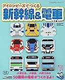 アイロンビーズでつくる新幹線&電車 (レディブティックシリーズno.4451)