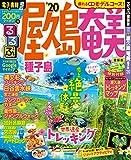 るるぶ屋久島 奄美 種子島'20 (るるぶ情報版地域)