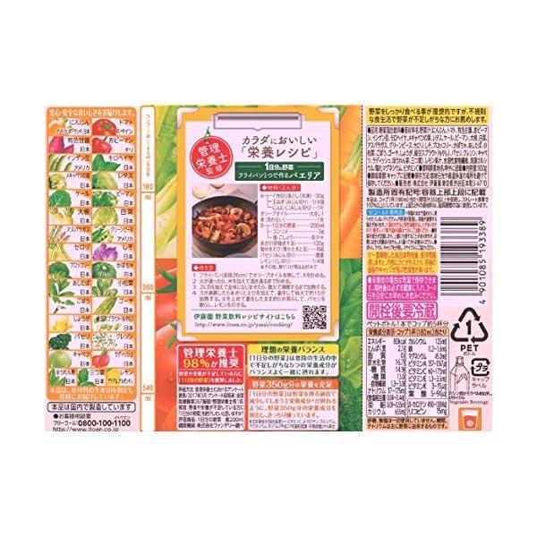 伊藤園 1日分の野菜の紹介画像8