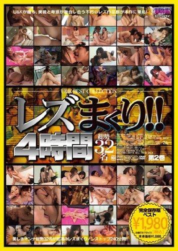 U&K BEST「レズまくり!!」4時間 第2巻/U&K [DVD]