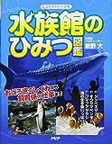 水族館のひみつ図鑑 (学習ポケット図鑑)