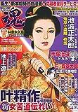 COMIC 魂 (KON)Vol.1 (主婦の友ヒットシリーズ)