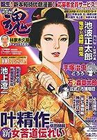 COMIC 魂(KON) Vol.1