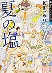 夏の塩魚住くんシリーズ (1) (角川文庫)