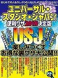 ユニバーサル・スタジオ・ジャパンの便利ワザ2019 決定版