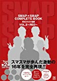 SMAP×SMAP COMPLETE BOOK 月刊スマスマ新聞 VOL.2~RED~ (TOKYO NEWS MOOK…