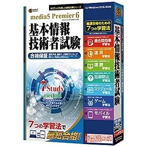 メディアファイブ プレミア6 7つの学習法 基本情報技術者試験