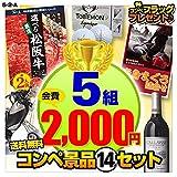 【ゴルフコンペ 景品セット】 5組会費2000円 14点(標準セット)[5-2-A]