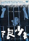 不良少年 羽仁進 山田幸男 RFD-1149 [DVD]