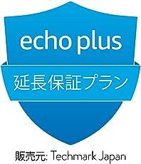 Echo Plus用 事故保証プラン (1年・落下・水濡れ等の保証付き)