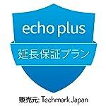 Echo Plus(第1世代)用 延長保証・事故保証プラン (3年・落下・水濡れ等の保証付き)