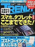 日経 TRENDY (トレンディ) 2013年 06月号 [雑誌]