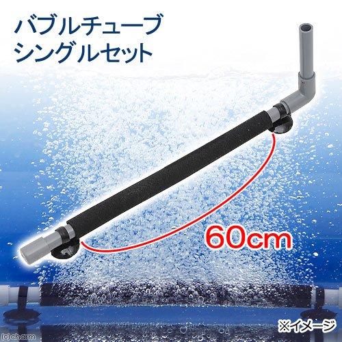 バブルチューブ 長さ60cm(直径26/17mm)シングルセット ブロワー専用拡散器 ユニークパイプ エアーストーン エアーカーテン