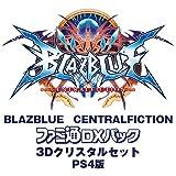 【Amazon.co.jpエビテン限定】 BLAZBLUE CENTRALFICTION ファミ通DXパック 3Dクリスタルセット PS4版【阿々久商店限定】 - PS4