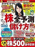 ダイヤモンドZAi (ザイ) 2016年2月号 [雑誌]