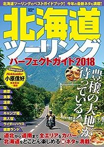 北海道ツーリングパーフェクトガイド2018 (学研ムック)