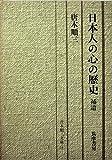 日本人の心の歴史〈補遺〉 (1973年) (唐木順三文庫〈16〉)