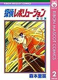 探偵レボリューション 2 (りぼんマスコットコミックスDIGITAL)