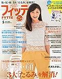 FYTTE(フィッテ) 2015年 05 月号 [雑誌]