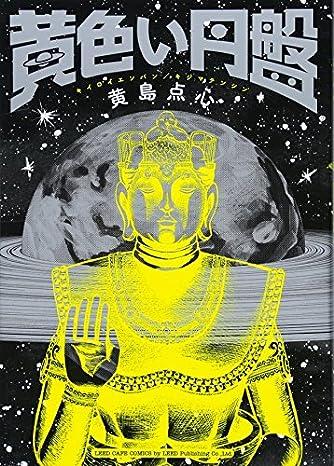 黄色い円盤 (LEED Cafe comics)