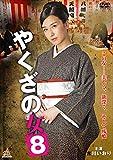 やくざの女8 [DVD]