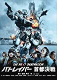 THE NEXT GENERATION パトレイバー 首都決戦[DVD]