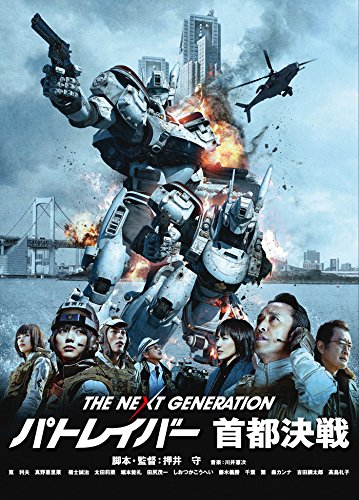THE NEXT GENERATION パトレイバー 首都決戦 [DVD]の詳細を見る