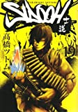 SIDOOH ―士道― 19 (ヤングジャンプコミックス)