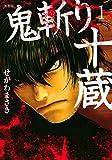 鬼斬り十蔵 新装版 コミック 1-4巻セット (KCデラックス)