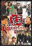ごぶごぶ 東野幸治セレクション5[YRBN-90455][DVD] 製品画像